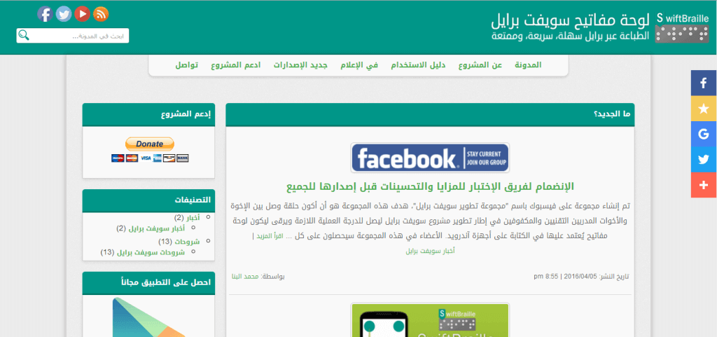 SwiftBraille Arabic blog