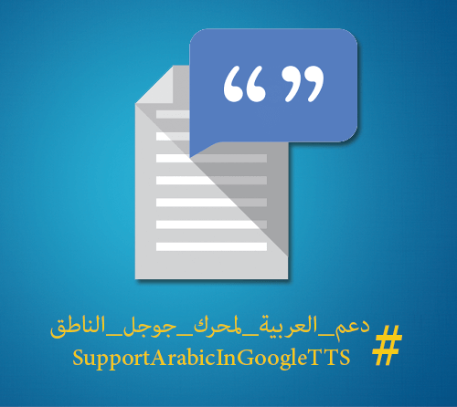 A campaign to support Arabic language in Google TTS on Android OS